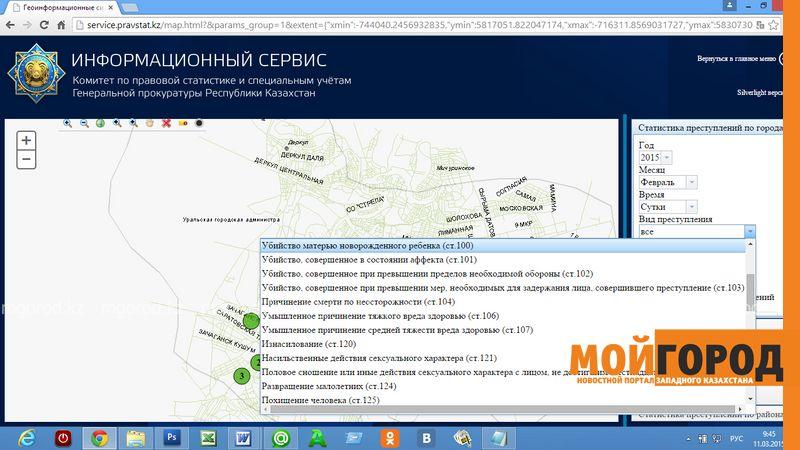 На онлайн-карте преступности Казахстана можно найти самый криминальный район города karta1123