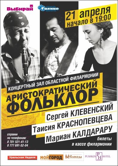 Афиша состоится концерт афиша кино эпицентр калининград