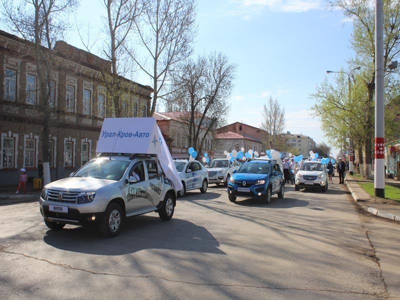 Сотрудники компании «Урал-Кров-Авто» приняли участие в первомайском шествии pervomai3