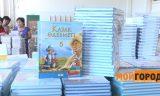 Минобразования предложило родителям и педагогам искать ошибки в учебниках