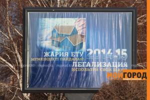 Почти на 700 млн тенге легализовали имущество в Уральске IMG_0285 [800x600]