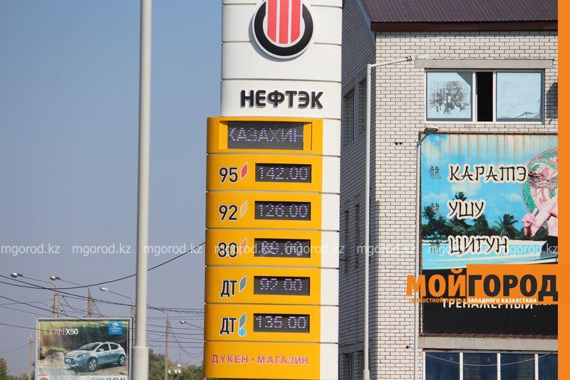 АЗС в Уральске снизили цену на бензин azs (4)