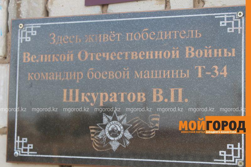 Ветерана войны в ЗКО сфотографировали на удостоверение возле туалета IMG_0060 [800x600]