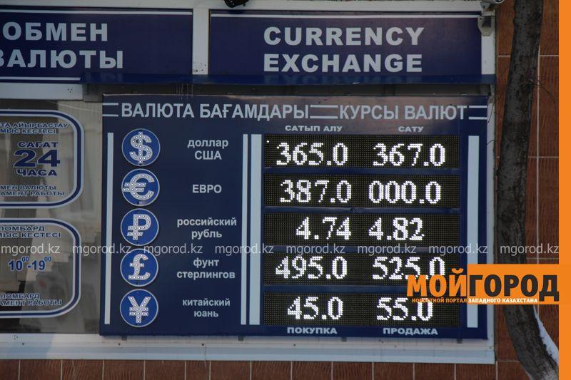 Новости Уральск - В обменниках Уральска покупка доллара составляет 365 тенге, а продажа - 367 IMG_8391 [800x600]