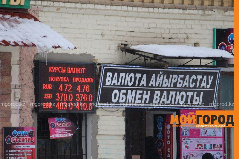 Новости Уральск - ЗКО является лидером по покупке рубля