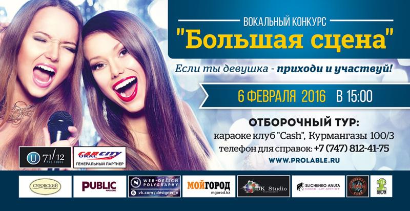 Из девушек Уральска сделают звезд большой сцены baner
