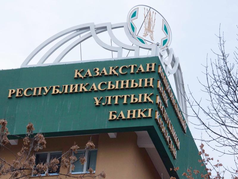 Новости - Национальный Банк Казахстана снизил базовую ставку