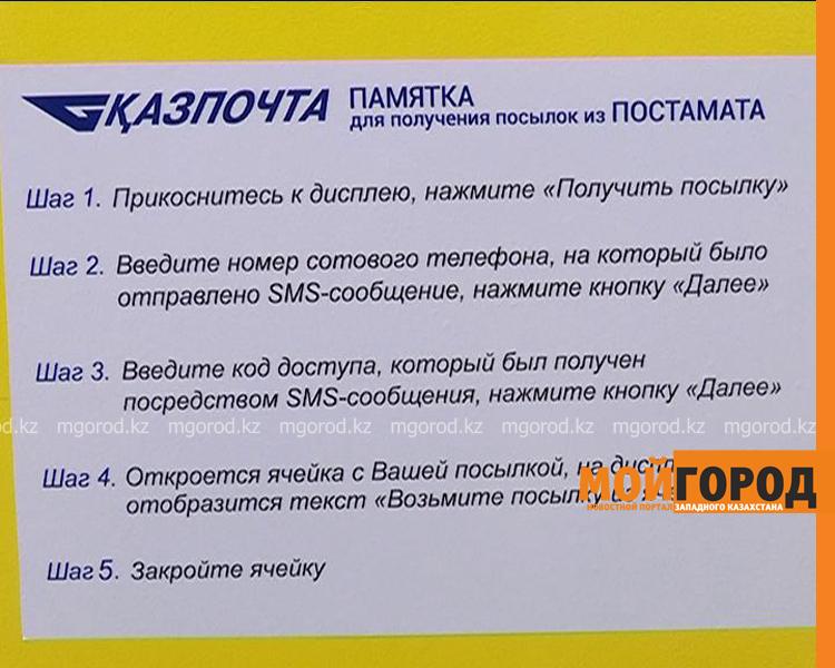 Новости Уральск - В Уральске заработали постаматы отечественной сборки postamat