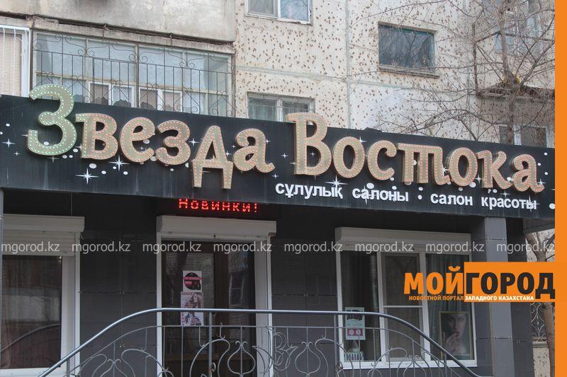 Новости Уральск - В салоне красоты Уральска после получения инъекции умерла женщина IMG_9848 []