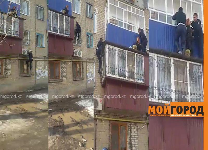 Новости Уральск - В Уральске полицейские сняли девушку с балкона 2 этажа (фото, видео) menti (1)