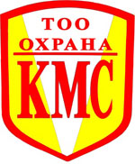 """Новости - ТОО """"Охрана-КМС"""": """"Ваша безопасность в наших руках"""" логотип"""
