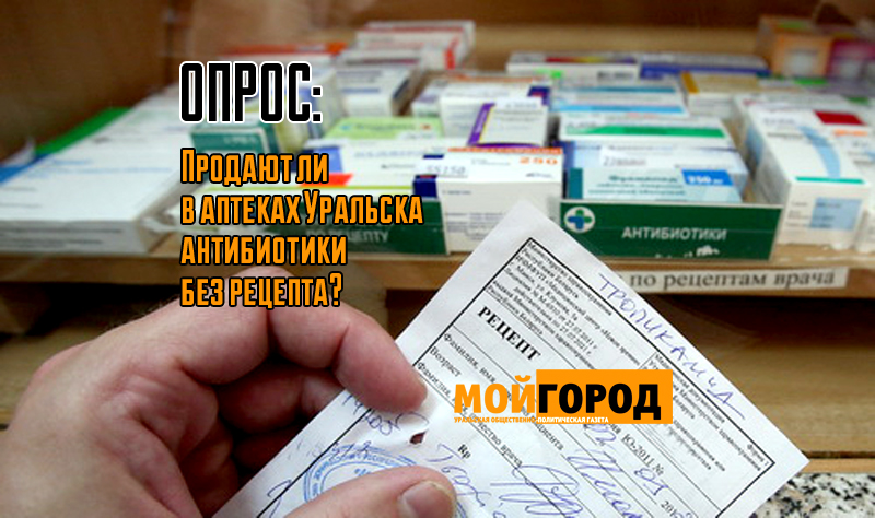 ОПРОС: Продают ли в аптеках Уральска антибиотики без рецепта? 995533