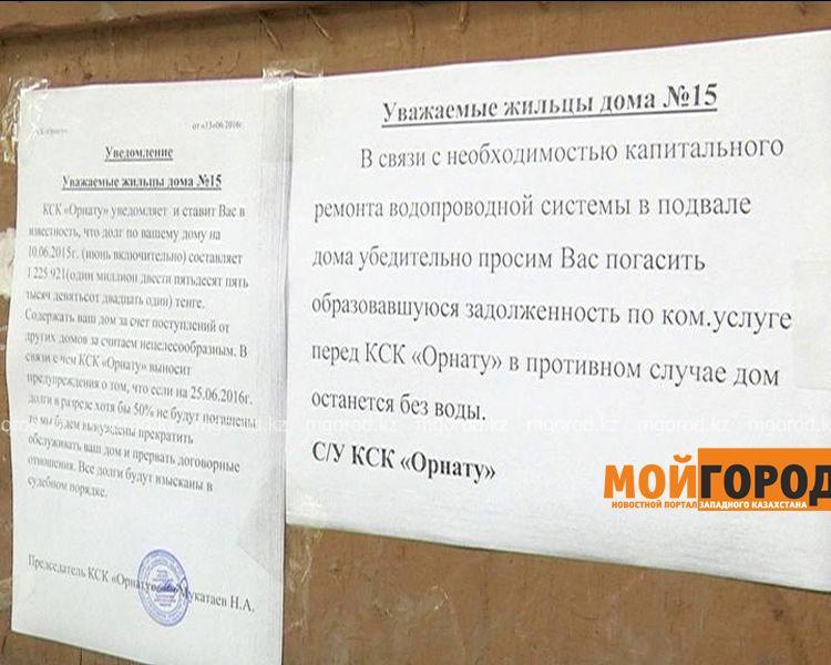 Жизнь, как на пороховой бочке: как выживают жильцы общежития в Уральске obshejitie (2)