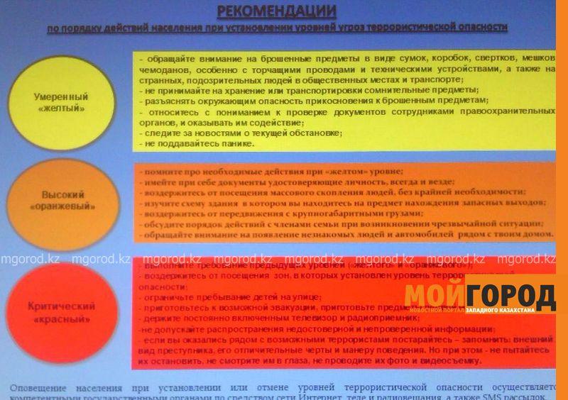 Новости Уральск - Из-за событий в Актобе в ЗКО объявлен желтый уровень опасности opasnosty