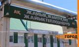 Горячую воду в Уральске отключили из-за долгов населения перед ТЭЦ