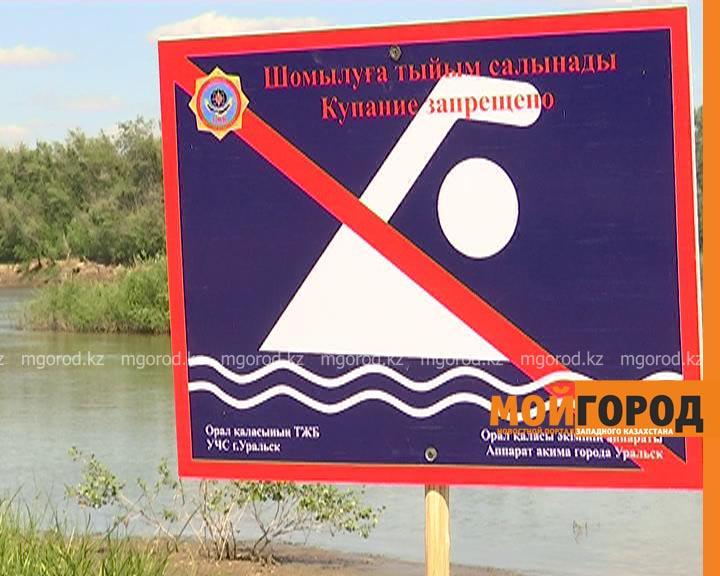 Новости Уральск - Школьникам ЗКО в онлайн режиме показали, как вести себя на воде Иллюстративное фото из архива МГ