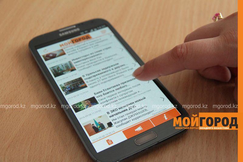 Новости Уральск - Мобильное приложение МГ заработало по-новому IMG_1806 [800x600]