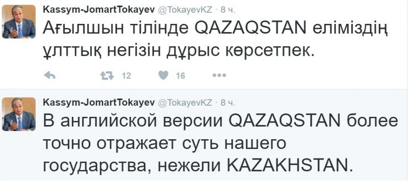 Токаев считает, что вместо Kazakhstan правильно писать Qazaqstan Безымянный