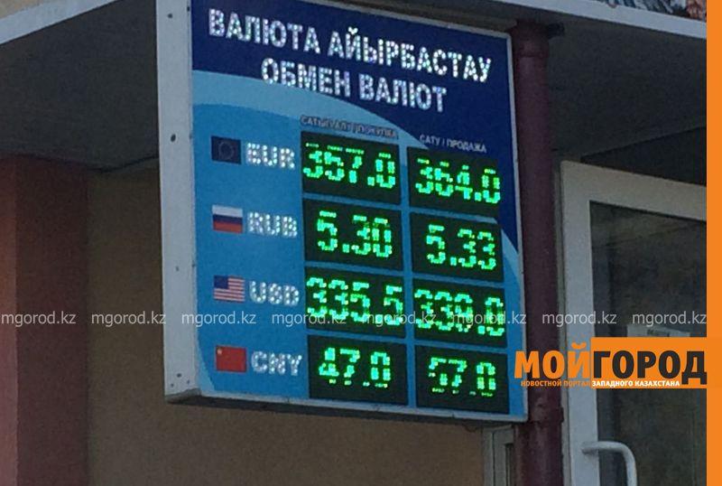 Новости Уральск - В Уральских обменниках подешевел доллар dollar