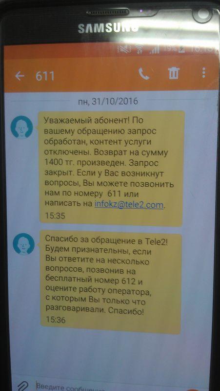 Новости - Навязывание платной услуги на операторе сотовой связи Tele2 imag0406 [600_800]
