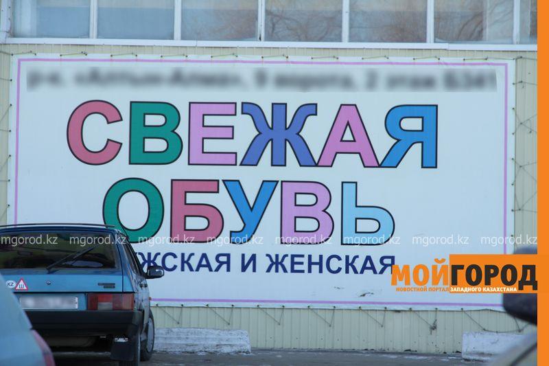 Новости Уральск - Объявления и вывески Уральска веселят горожан IMG_8389 [800x600]