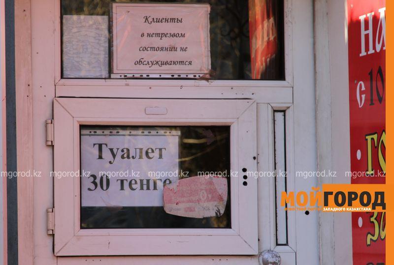 Новости Уральск - Объявления и вывески Уральска веселят горожан IMG_8392 [800x600]