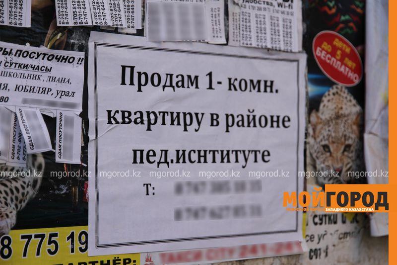 Новости Уральск - Объявления и вывески Уральска веселят горожан IMG_8399 [800x600]