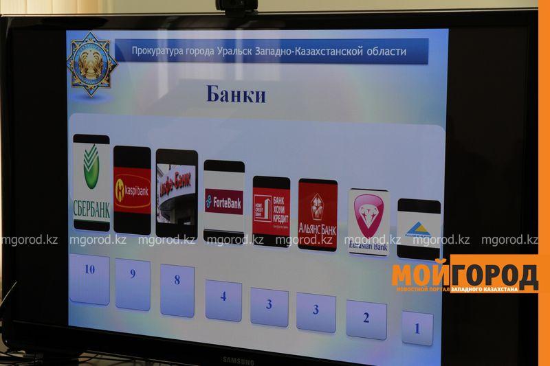 Новости Уральск - В Уральске мошенники оформляют кредит сразу в нескольких банках в один день prokuratura (3)