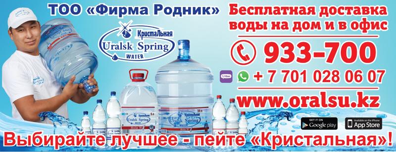 Новости Уральск - Вода «Кристальная» предлагает уральцам высокое качество и удобство доставки 1.5х2