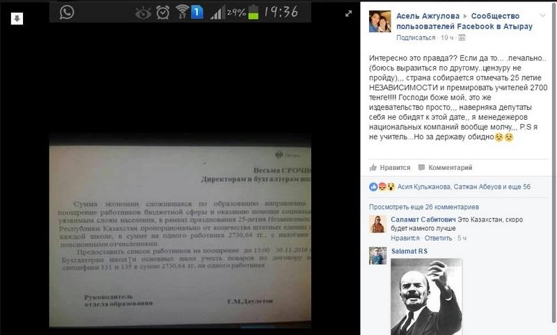 Казахстанцы возмущены размерами премий для учителей ко Дню независимости 15317850_411521115905438_4428183849242626902_n (1)