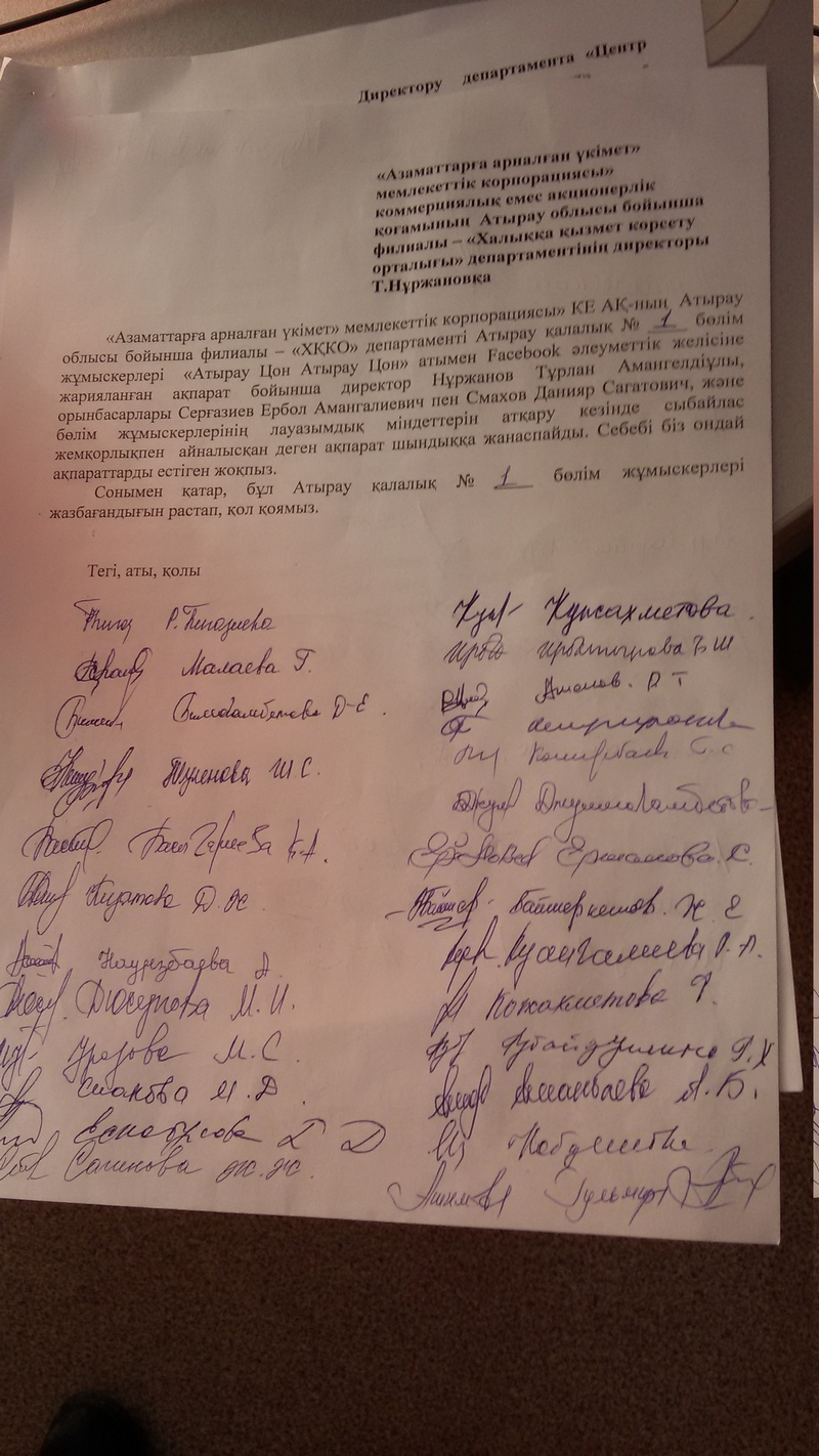 Новости Атырау - Директор Атырауского ЦОНа ищет оклеветавших его подчиненных 20161215_121201