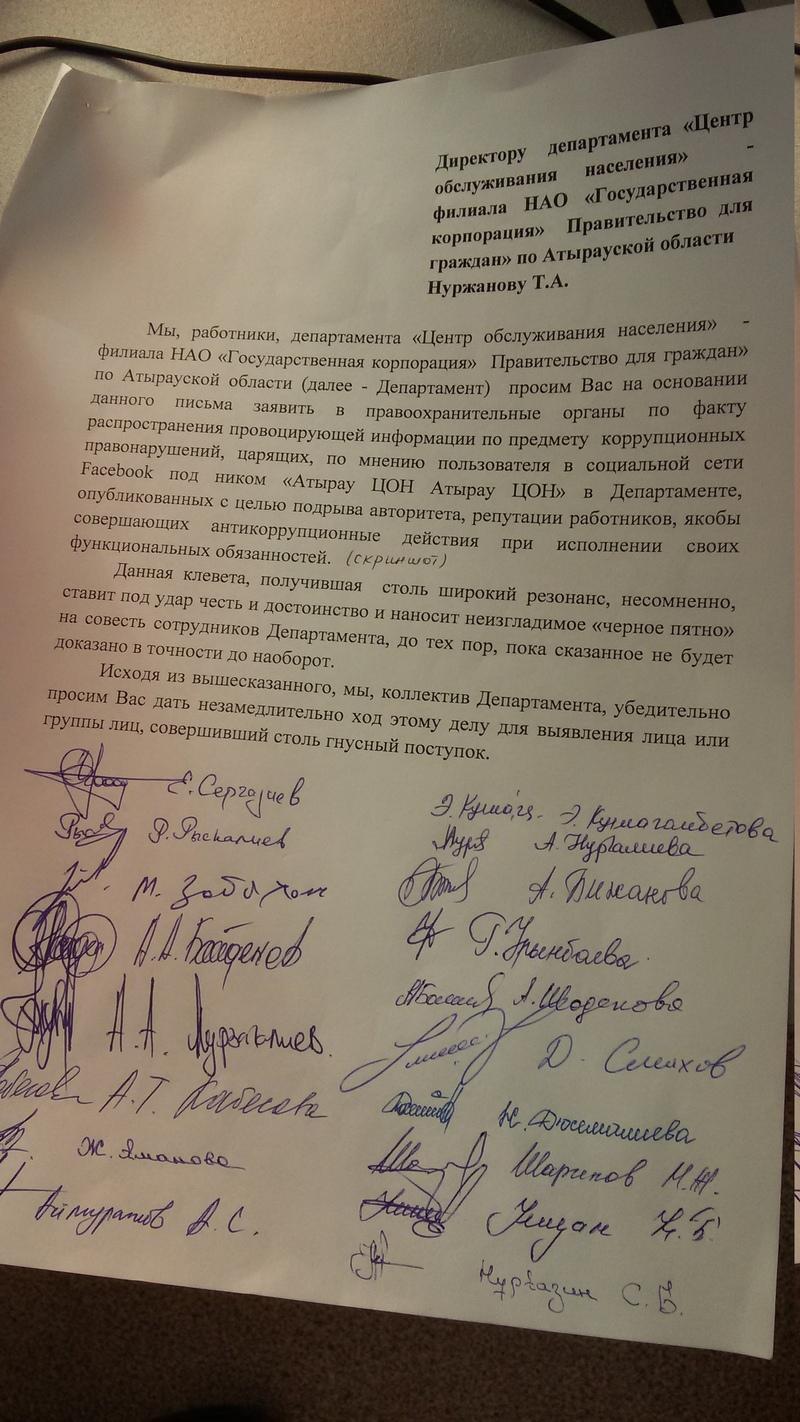 Новости Атырау - Директор Атырауского ЦОНа ищет оклеветавших его подчиненных 20161215_121210