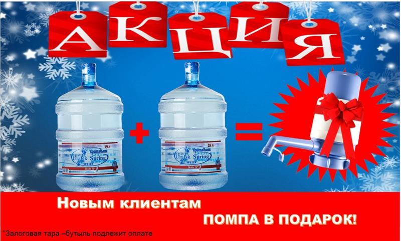 Новости Уральск - Вода «Кристальная» предлагает уральцам высокое качество и удобство доставки акция