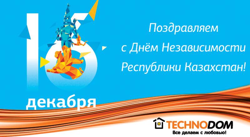 Новости Уральск - «Технодом» поздравляет казахстанцев с Днем Независимости Independence_705x388