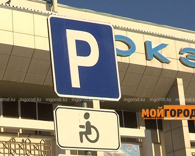 Новости Уральск - Водителей Уральска штрафуют за парковку на местах для инвалидов reid (4)