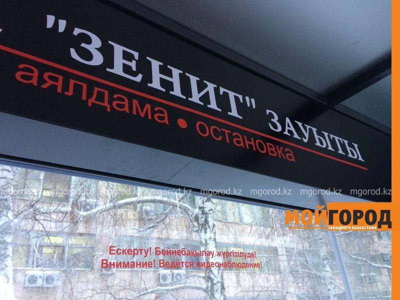 На остановках Уральска устанавливают видеокамеры WhatsApp Image 2016-12-15 at 08.58.05 [800x600]