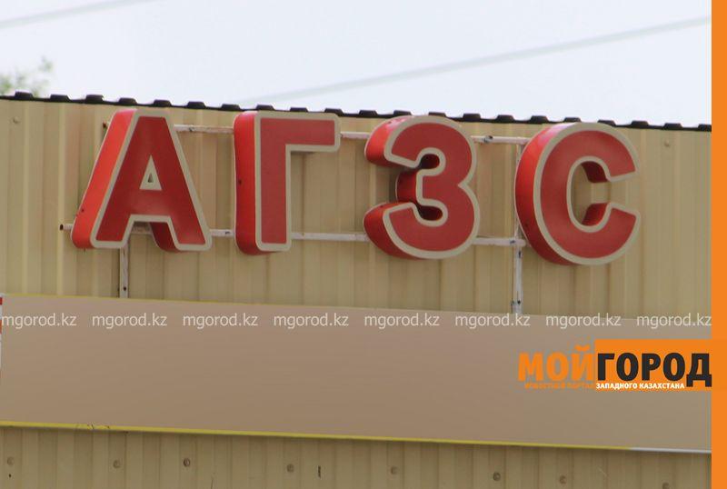 Актюбинские АГЗС не хотят покупать коммерческий газ на электронных торговых площадках