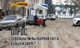 ОПРОС: Довольны ли вы уборкой снега в вашем дворе?