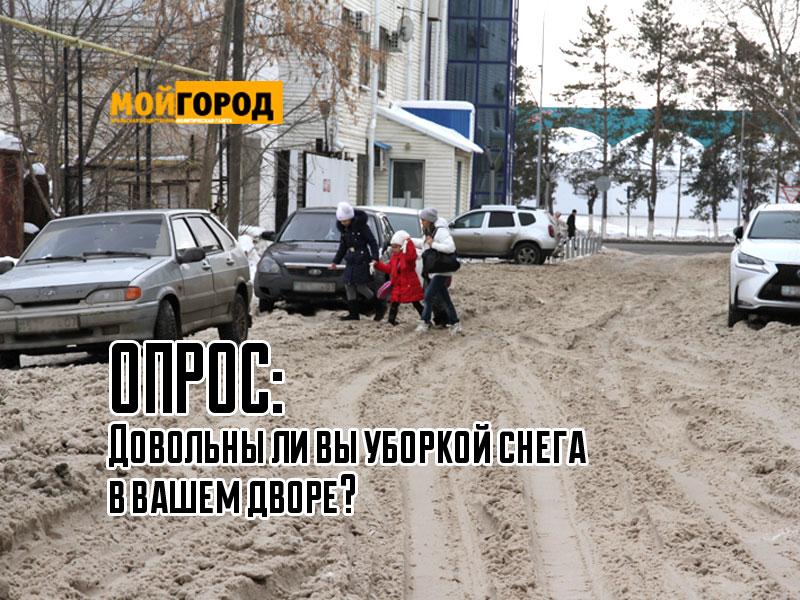 Новости Актау - ОПРОС: Довольны ли вы уборкой снега в вашем дворе? opros_mg-01-09