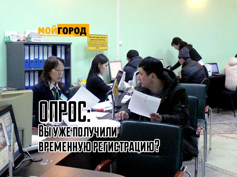 Новости Актау - ОПРОС: Вы уже получили временную регистрацию? opros_mg-01-13