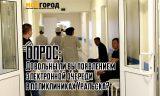 ОПРОС: Довольны ли вы появлением электронной очереди в поликлиниках Уральска?