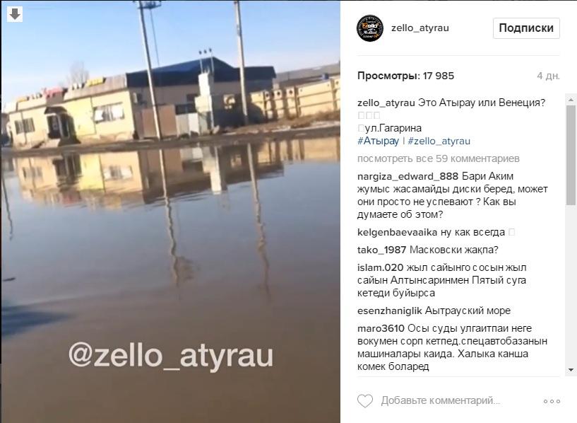 Новости - Жители Атырау утопают в лужах, грязи и жалуются на размытые дороги 0f1dbdab-df3c-43c8-bb62-4407b3fa8000
