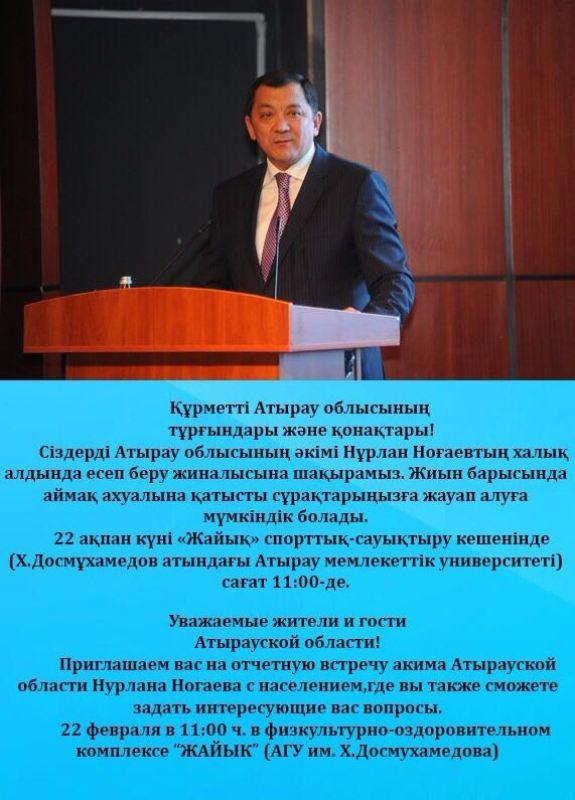Новости Актобе - Акимы Атырауской и Актюбинской областей отчитаются перед населением завтра 0f1dbdab-df3c-43c8-bb62-4407b3fa8000