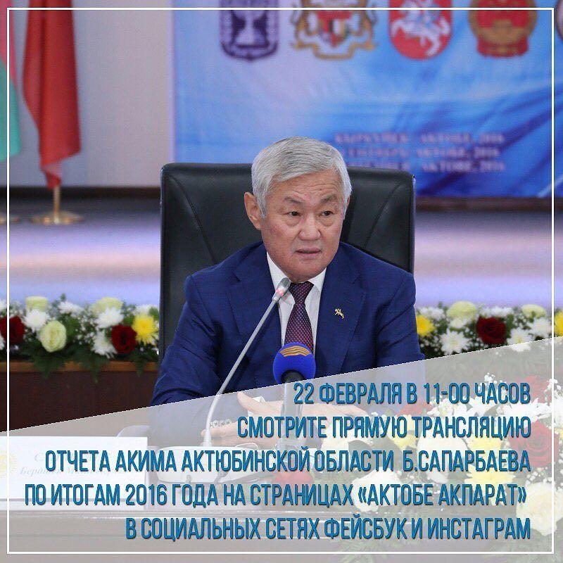 Новости Актобе - Акимы Атырауской и Актюбинской областей отчитаются перед населением завтра 16585611_248379338906108_8511754161304371200_n