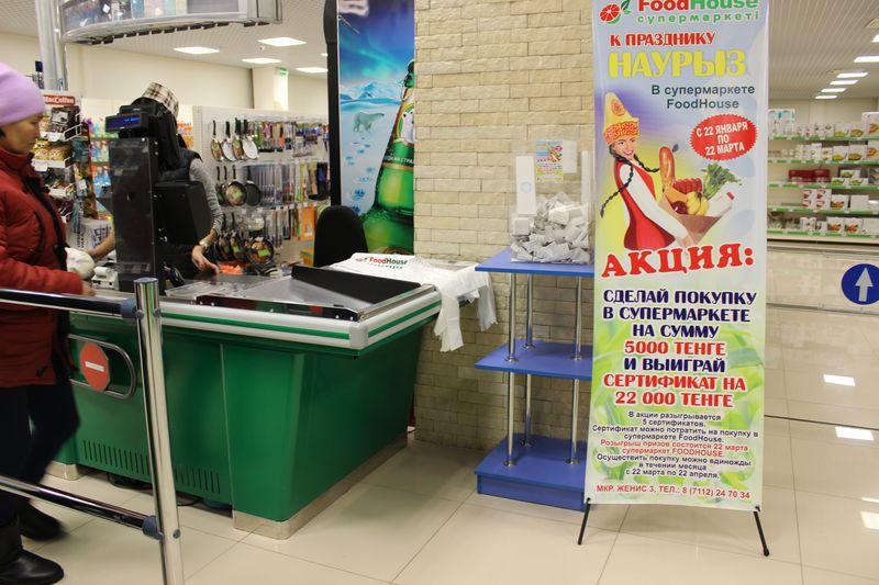 Новости Уральск - В Уральске супермаркет Food House объявил о весенней акции ФОТО 1- Food House 13.02.17 []