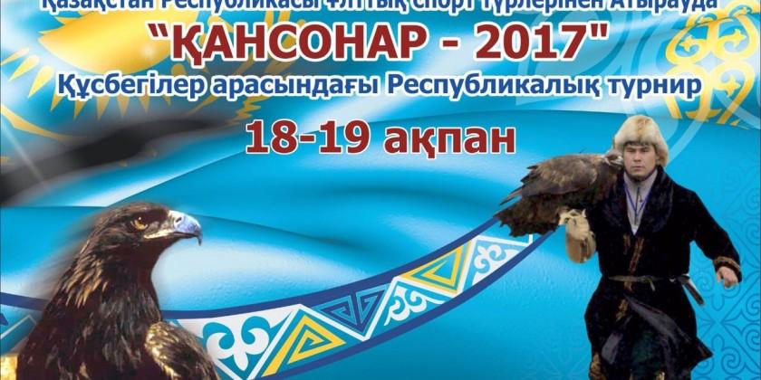 Новости Атырау - В Атырау пройдет  республиканский турнир беркутчи кансонар-840x420
