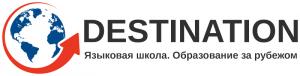 Новости Уральск - Языковой центр Destination приглашает уральцев за рубеж на летние каникулы логотип []