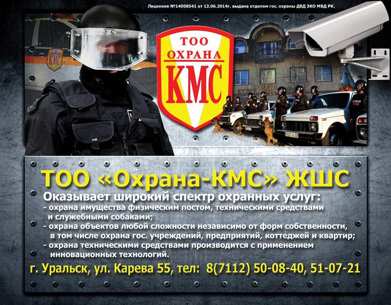 Новости Уральск - В Уральске проходят антитеррористические учения (ФОТО) охрана-КМС-60-мод