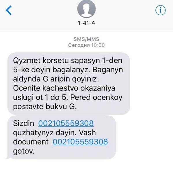 Новости Уральск - О готовности документов ЦОНы будут информировать с помощью sms Фото из соцсети