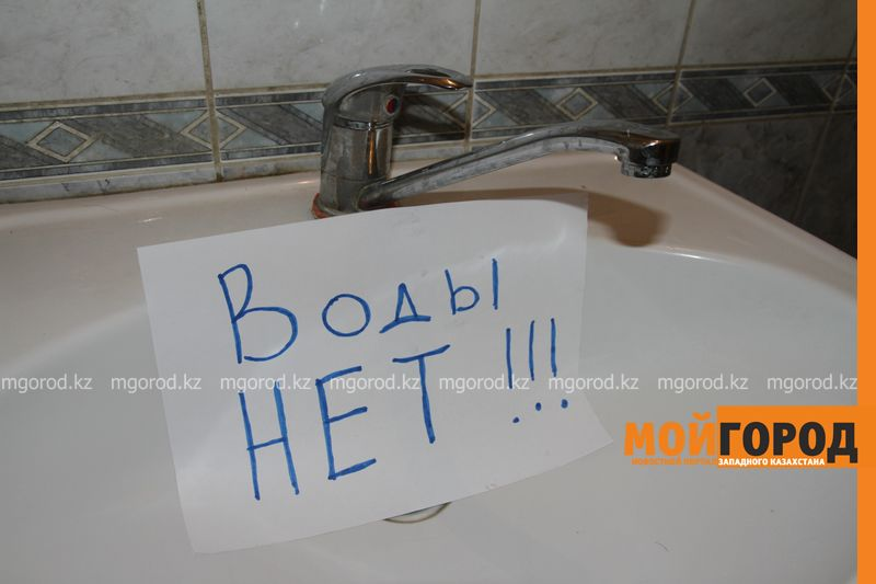 В микрорайонах Уральска отключат воду на целую ночь net vody